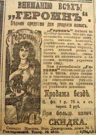 Реклама столетней давности